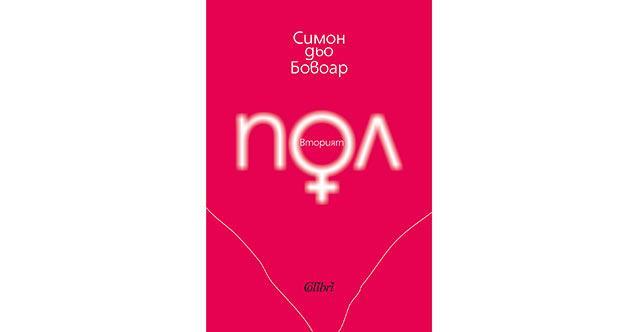Ново издание на Вторият пол. Коя е Симон дьо Бовоар?