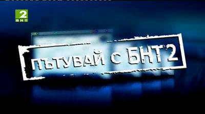 В Белослав с Пътувай с БНТ2 - 4.01.2015