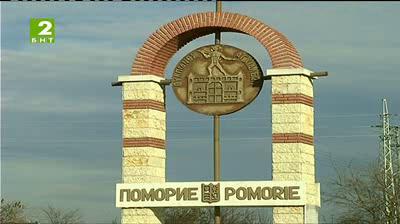 Пътувай с БНТ 2 – Поморие– 29 декември 2013