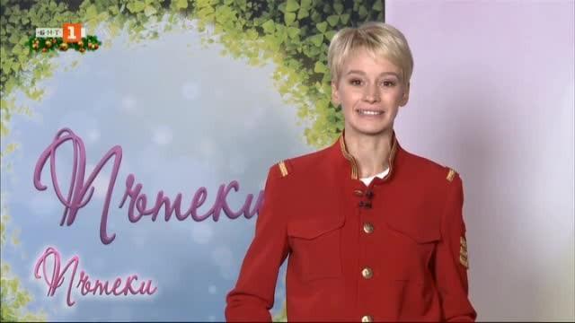 Лидерите Стоян Попов, Александра Димитрова и Цветелина Нанева - гости в Пътеки