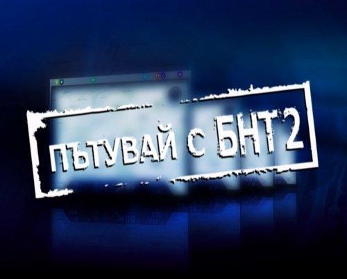 Пътувай с БНТ2 – Етно - 5.02. 2017