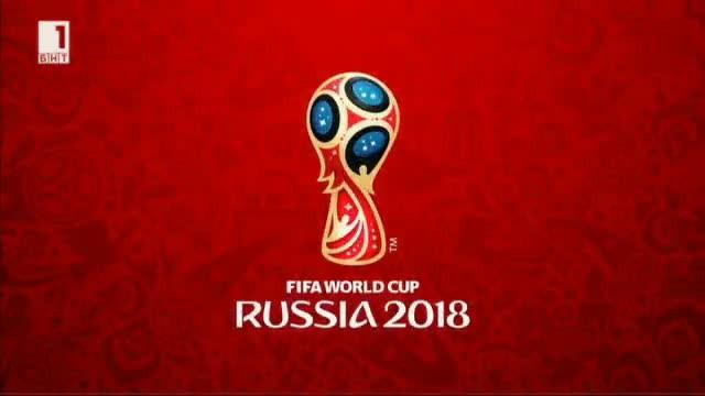 Пътят към ФИФА Световно първенство 2018 - 06.05.2018