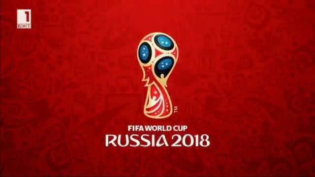 Пътят към ФИФА Световно първенство 2018 - 10.06.2018