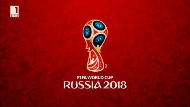 Пътят към ФИФА Световно първенство 2018 - 19.05.2018