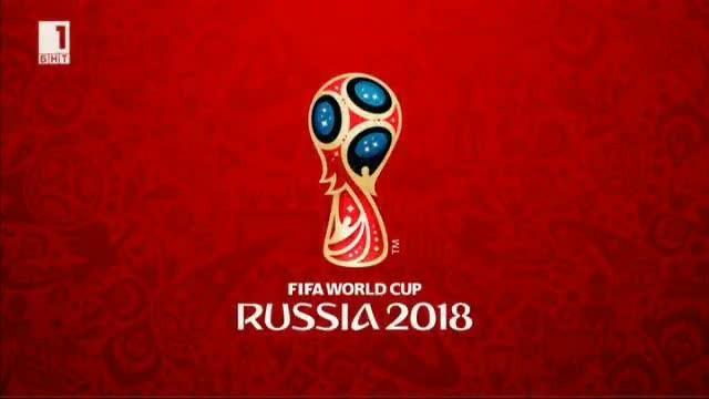 Пътят към ФИФА Световно първенство 2018 - 20.05.2018