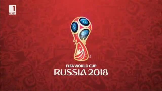 Пътят към ФИФА Световно първенство 2018 - 27.05.2018