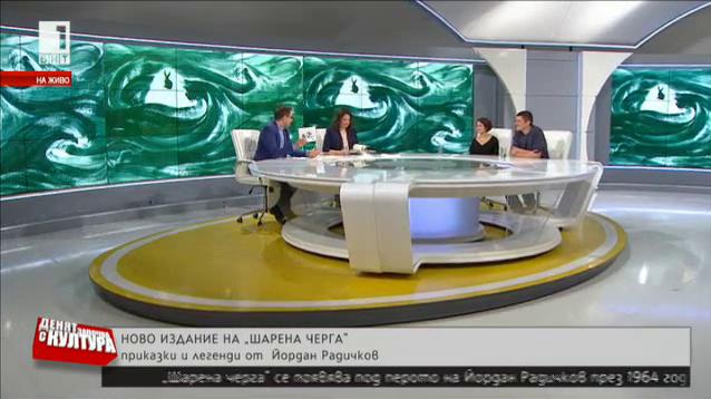 Шарена черга на Радичков с ново издание
