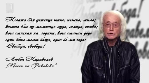 Любен Каравелов – Песен на Раковски