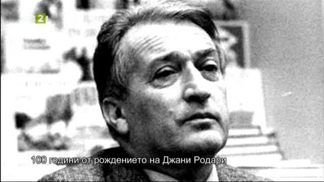 Джани Родари и България: сто години от рождението на италианския приказник