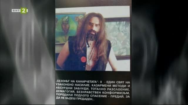 Спомен за писателя Николай Вълчинов