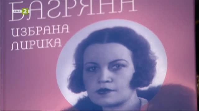 Ново издание с избрана лирика на Елисавета Багряна