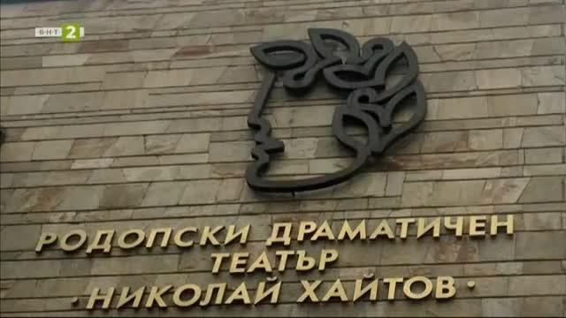 Онлайн инициатива на Родопския драматичен театър Николай Хайтов