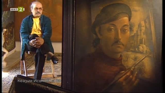 Юбилей на художника Кеазим Исинов