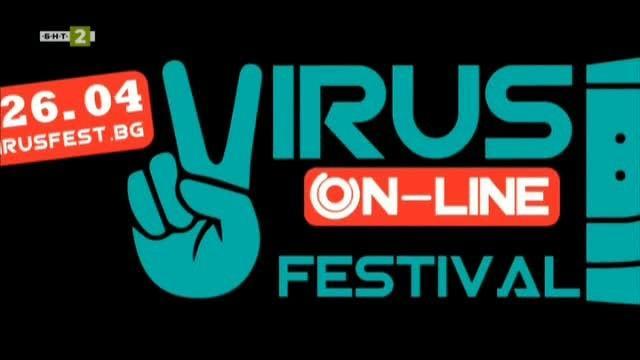 Повече за предстоящия онлайн Вирус фест