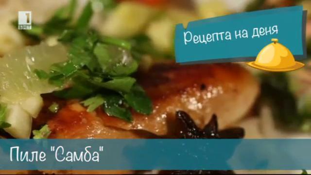 Пиле Самба - Бързо, лесно, вкусно - 22 април 2014