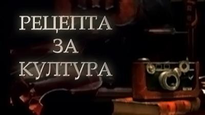 Документален филм за Иван Пейчев на Александър Донев - 10.12.2016