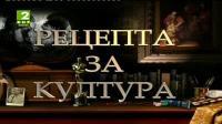 Изложба на българското християнско и средновековно изкуство в Клостернойбург - 30.04.2016