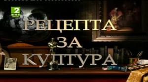 Флейтистката Гергана Иванова - гост в Рецепта за култура