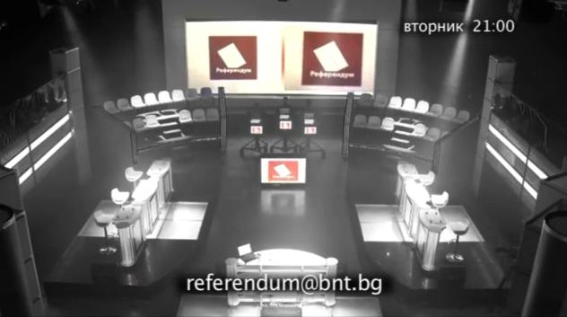 Референдум - 8 юли 2014