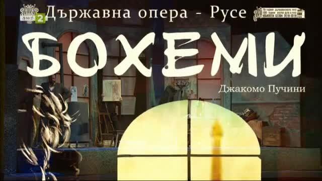 """""""Бохеми на оперната сцена в Русе"""