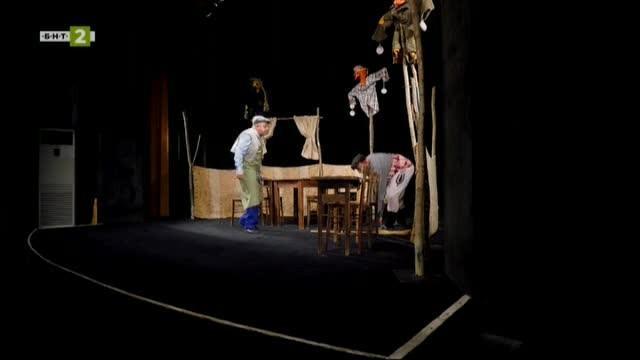 Зевзеци - спектакъл на Драматично-кукления театър в Силистра