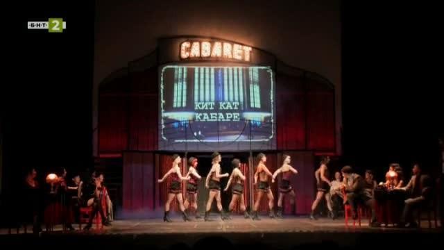 Зад кулисите: мюзикълът Кабаре