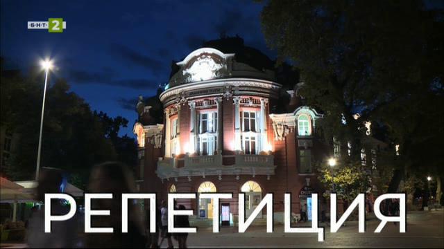 Драматичният театър в Пловдив представи най-новото си заглавие Експрес ХХ век