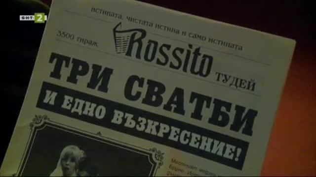 Три сватби и едно възкресение  в Русенски драматичен театър