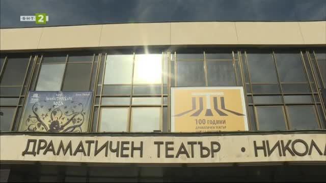 """С """"Вапцаров: песни за човека"""" отбелязват 100 години театър в Благоевград"""