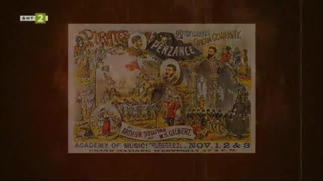 """""""Пиратите от Пензанс"""""""