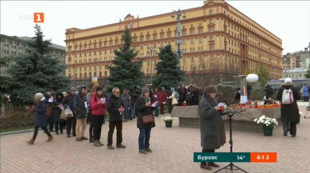 Ден в памет на жертвите на политическия терор в Русия