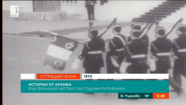 Истории от архива: 100 години от Третата република във Франция