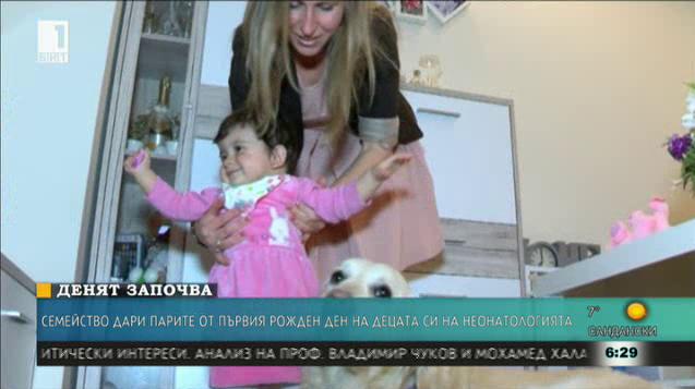 Семейство дари парите от първия рожден ден на децата си на Неонатологията