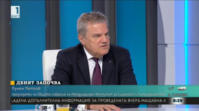 Румен Петков: Когато героизираме тероризма, не правим услуга на обществото