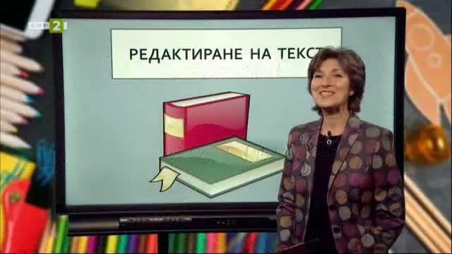 БЪЛГАРСКИ ЕЗИК 7.клас: Редактиране на текст