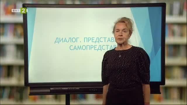 БЪЛГАРСКИ ЕЗИК 5.клас: Диалог. Представяне и самопредставяне