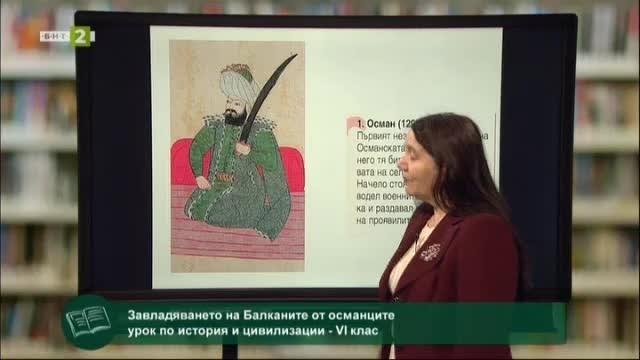 История и цивилизации 6. клас: Завладяване на Балканите от османците