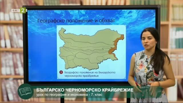 География и икономика 7. клас: Българско черноморско крайбрежие