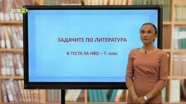 Български език 7. клас: Подготовка за Националното външно оценяване