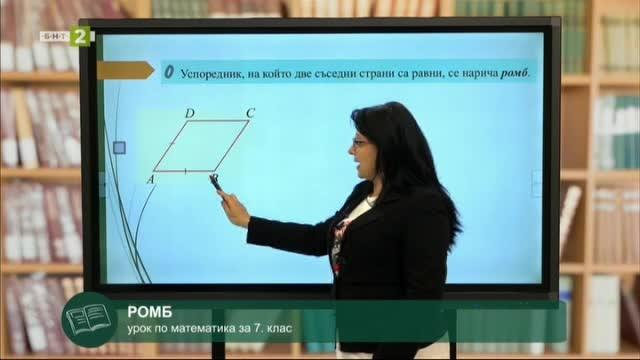 Математика – 7. клас: Ромб