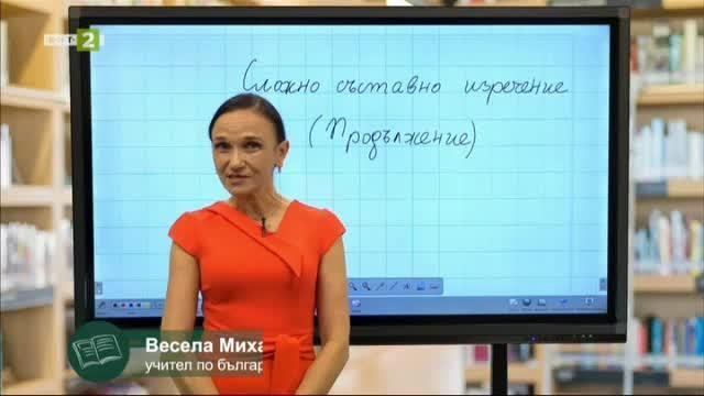 """Български език 7.клас: Сложно съставно изречение"""" (втора част)"""