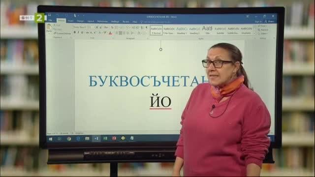 Български език и литература 1. клас: Буквосъчетание Йо, йо