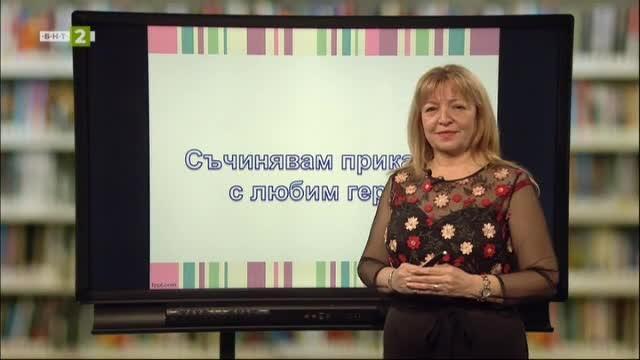 Български език и литература 3. клас: Съчинявам приказка с любим герой