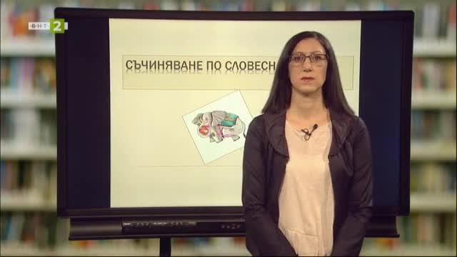 Български език и литература 4. клас: Съчиняване по словесна опора