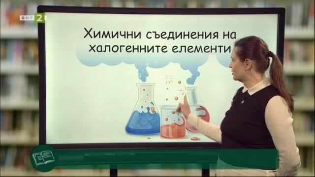 ХООС 7. клас: Химични съединения на халогенните елементи