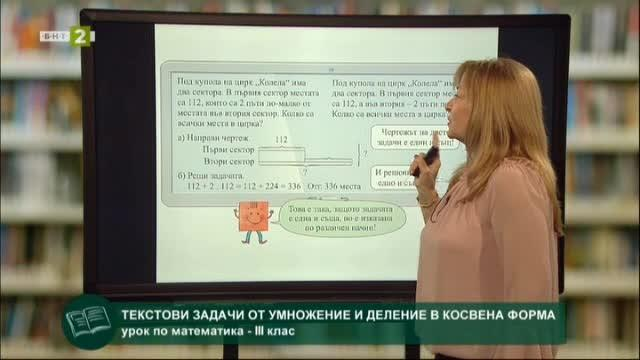 Математика 3.клас: Текстови задачи от умножение  и деление в косвена форма