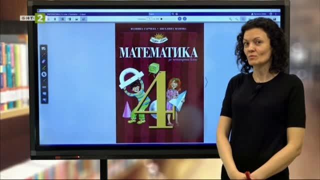 Математика 4.клас: Умножение с двуцифрено число