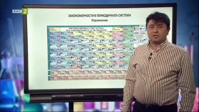 Химия 7. клас: Закономерности в периодичната система - упражнение