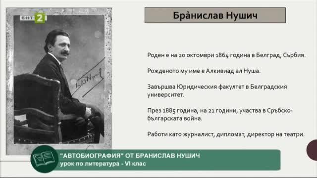 """Литература 6.клас: Из """"Автобиография"""" на Бранислав Нушич"""