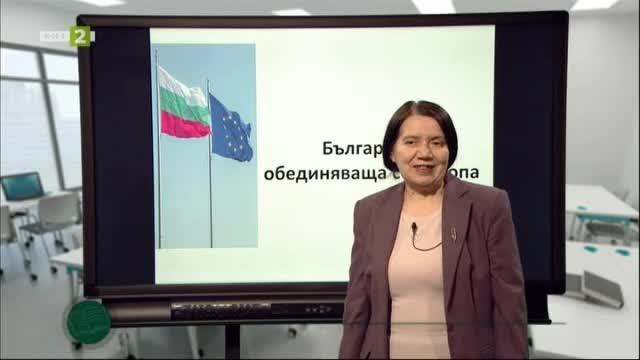 История и цивилизации - 7. клас: България и обединяващата се Европа